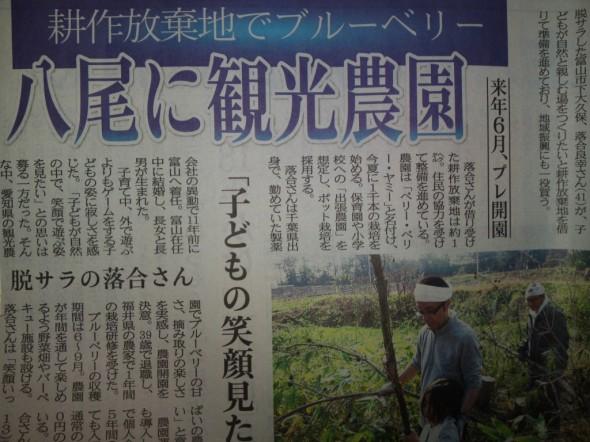 記事(富山新聞)5月10日